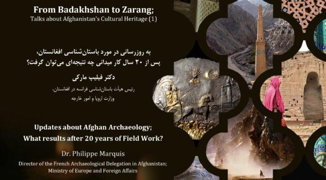 Séminaire sur le patrimoine afghan